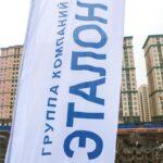 Группа «Эталон» за I квартал реализовала недвижимость на 17,93 млрд рублей